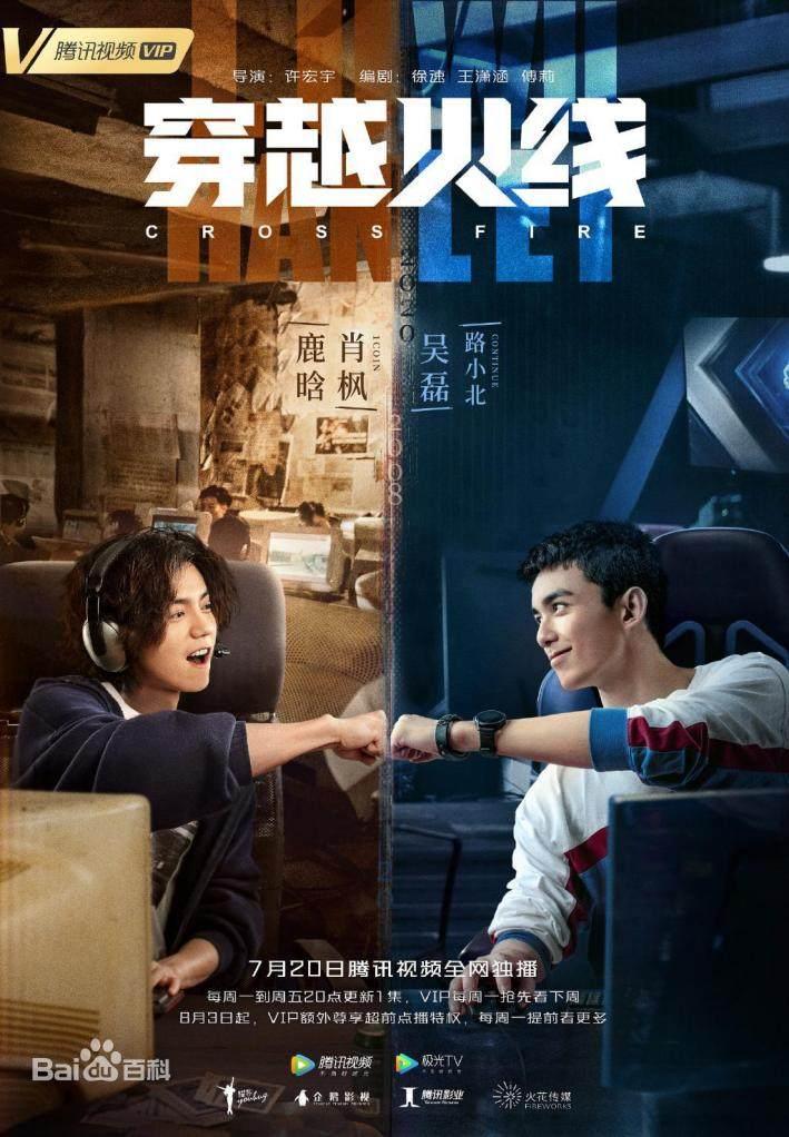 腾讯游戏手机ROG3助阵《穿越火线》,鹿晗、吴磊谁是钢枪王?