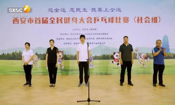 陕西七套:西安市首届全民健身大会乒乓球(社会组)比赛西安举办