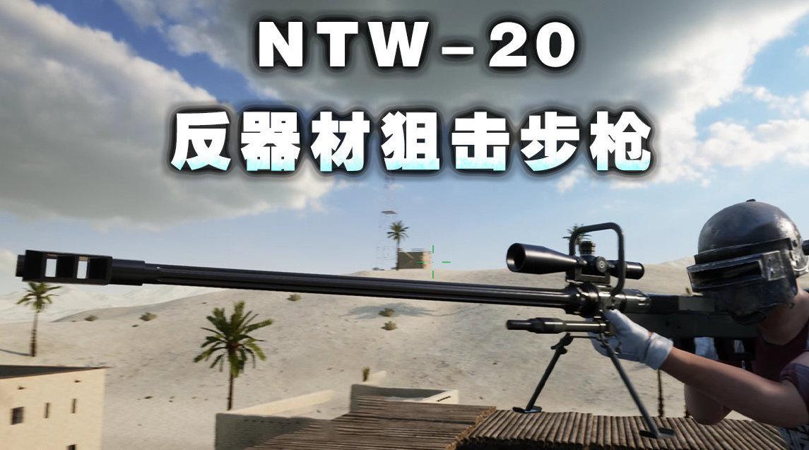 在绝地求生中加入一把NTW-20反器材狙击步枪!