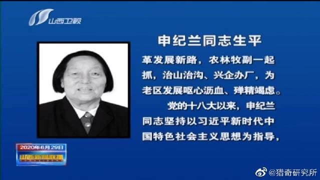 申纪兰同志生平 申纪兰(1929年12月29日—2020年6月28日),女……