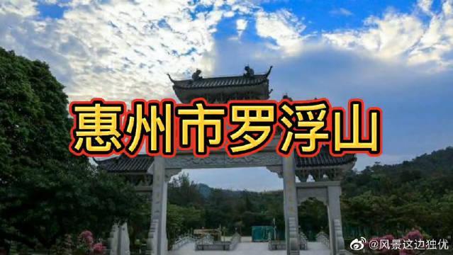 国家AAAAA级旅游景区,惠州博罗罗浮山国家级风景名胜区