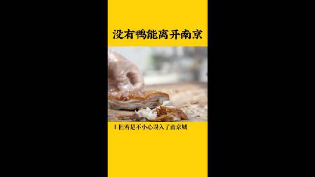 金陵鸭馔甲天下!没有一只鸭子能够活着走出南京