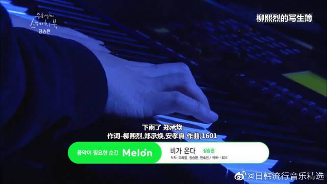 柳熙烈的写生簿:郑承焕-下雨了,超强的情感爆发力