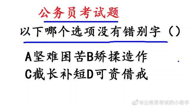 公务员考试题,找错别字,难住高中语文老师