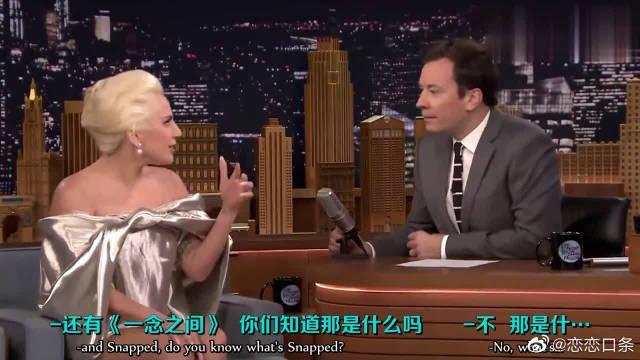 Lady Gaga做客肥伦秀,聊过往演戏史,你竟然是这样的人!