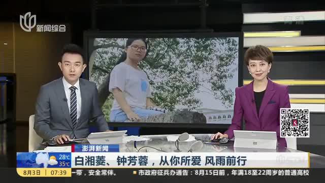 澎湃新闻:白湘菱、钟芳蓉,从你所爱 风雨前行