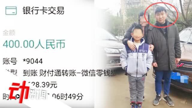 男子救人失踪后手机频收提现短信 银行工作人员:可能银行误发
