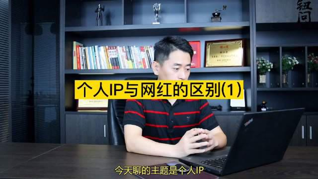 个人IP与网红的区别(1)——《如何打造个人IP》
