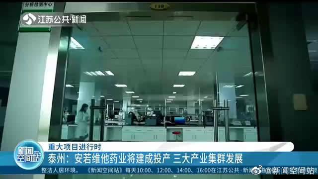 泰州安若维他药业将建成投产 三大产业集群发展
