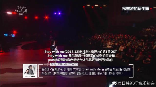 柳熙烈的写生簿:朴灿烈-Stay With Me,神剧《鬼怪》插曲……