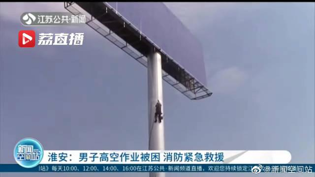 淮安男子高空作业被困 消防紧急救援