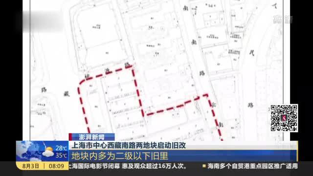 澎湃新闻:上海市中心西藏南路两地块启动旧改——地块内多为二级以下旧里
