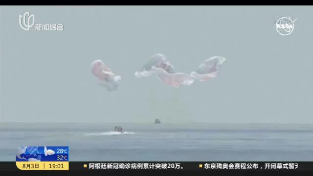 """美国:""""龙""""飞船成功返航  完成首次载人试飞"""