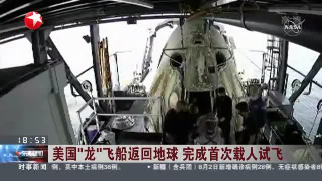 """美国""""龙""""飞船返回地球  完成首次载人试飞"""
