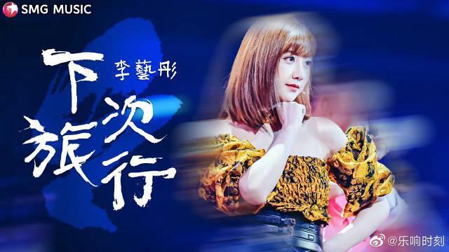 """""""《下次旅行》""""李艺彤音乐现场 看完元气又甜美的小姐姐唱跳舞"""
