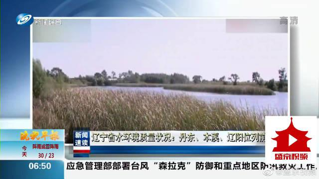 辽宁省水环境质量状况:丹东、本溪、辽阳位列前三