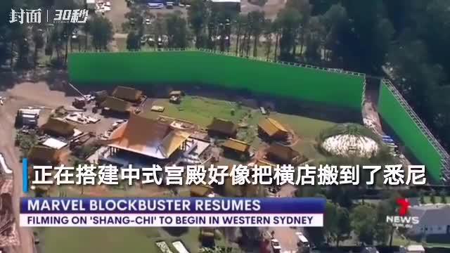 """30秒 悉尼版""""横店""""惊呆网友,澳媒直升机航拍《尚气》外景地"""