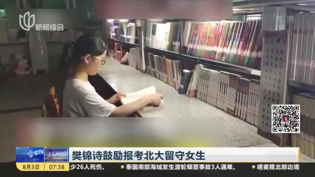 中国妇女报:樊锦诗鼓励报考北大留守女生——不忘初心,坚守理想,静心念书