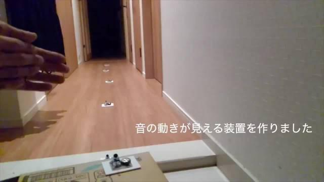 日本高级软件工程师河本健在家自制了一个让音速可视化的装置