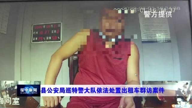 绥中县公安局巡特警大队依法处置出租车群访案件