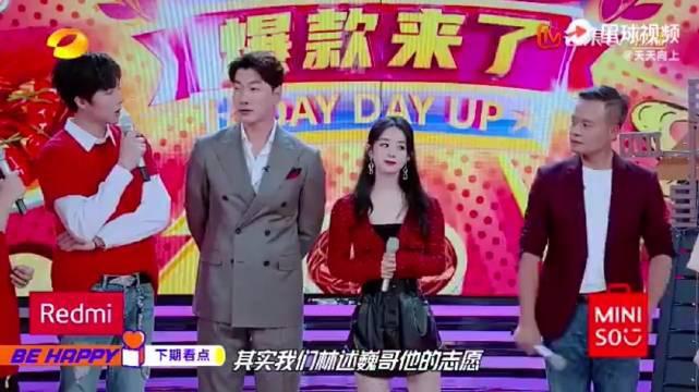 摩登兄弟刘宇宁《天天向上》预告 宁哥下期将同新综艺《中餐厅》