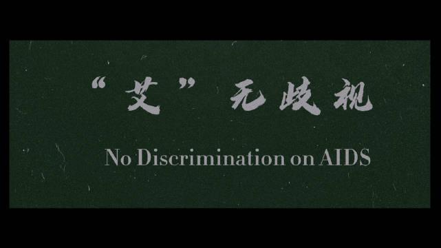 哈尔滨医科大学同学为参与 联合国艾滋病规划署专场……
