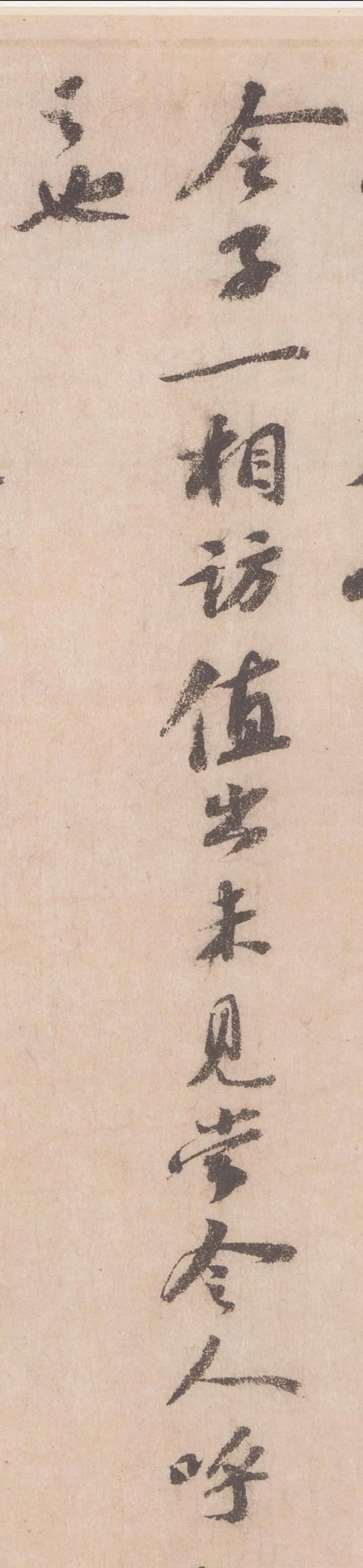 台北故宫博物院馆藏书法真迹,宋代苏轼《覆盆子帖》