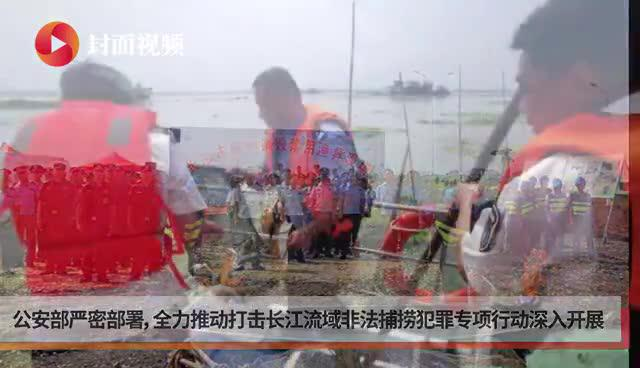 公安部:截至目前已侦破长江流域非法捕捞刑事案件2480余起