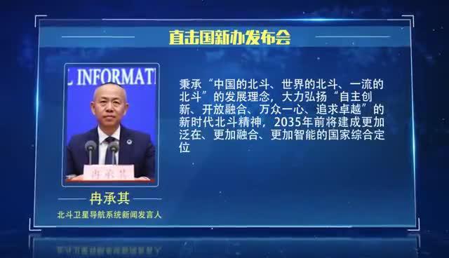 直击国新办发布会丨北斗卫星导航系统发言人冉承其:2035年前将建成更融合的系统