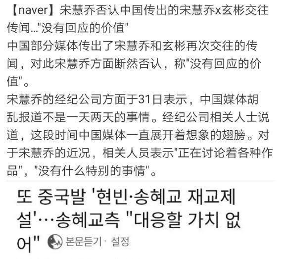 宋慧乔否认与玄彬复合,吐槽中国媒体太能想象了,好感全无