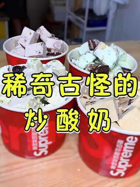 这里最郑州 芋泥味,薄荷味,牛油果味还有朗姆酒味……