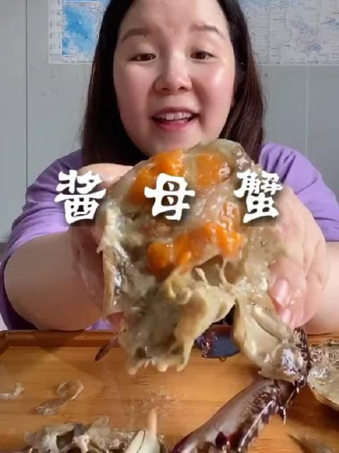 海鲜吃播 海鲜大咖妹东港海鲜 酱母蟹