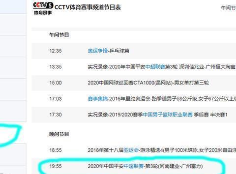 CCTV5 直播建业VS富力!巴索戈激发队友斗志 富力高层现场督战