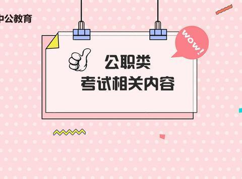 """事业编制,北京通州区招录214人!大部分岗位咱""""天津人""""能报"""