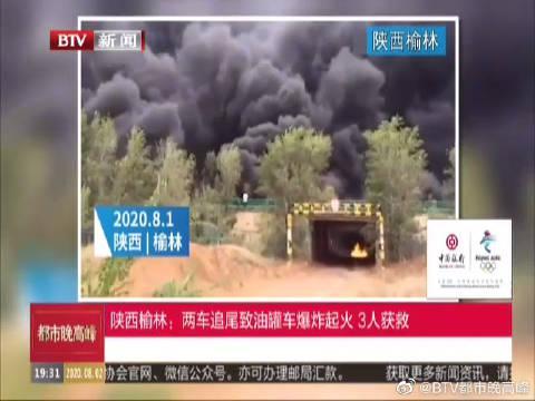 陕西榆林两车追尾致油罐车爆炸起火 3人获救