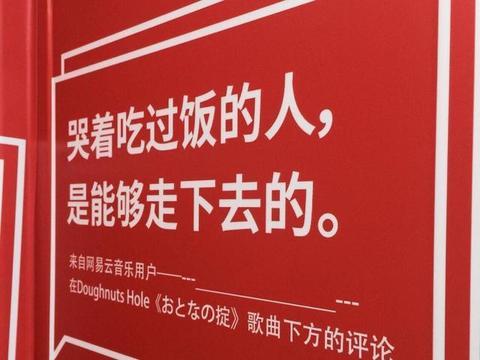 """网易云音乐正面回应""""网抑云"""",启动治愈计划,未来或成网愈云"""