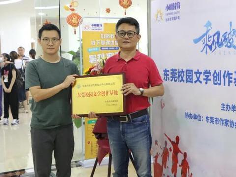 东莞市作家协会为南城万明培训中心授牌