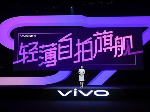 4400万前置双摄vivo S7手机发布,刘昊然亲临现场教你玩自拍