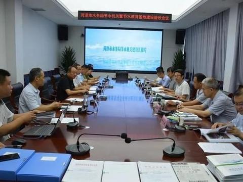 菏泽市水务局首批通过全省节水机关和教育基地验收与评估