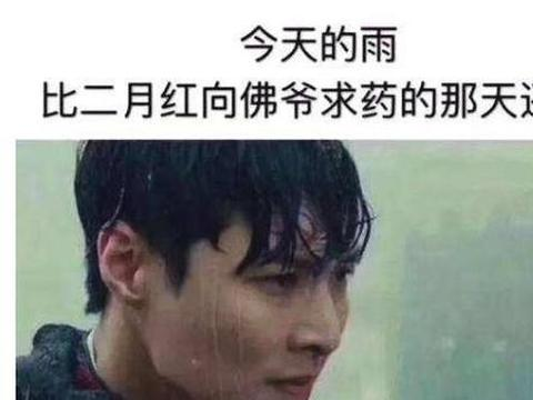 雨好大的梗在唐诗宋词里怎么玩?李白杜牧苏轼陆游唐婉这么说