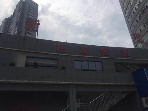 黄石龙发装饰红星美凯龙店迁至团城山岭秀新城正门