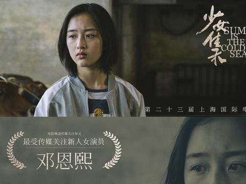 邓恩熙获最受传媒关注新人女演员 《少女佳禾》演绎倔强青春