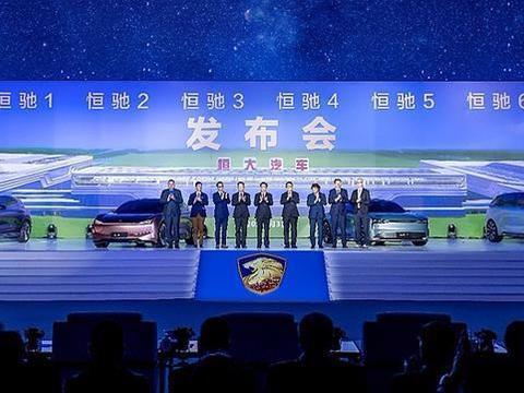 恒大新能源恒驰品牌6款新车发布 覆盖A到D级市场有望年底亮相