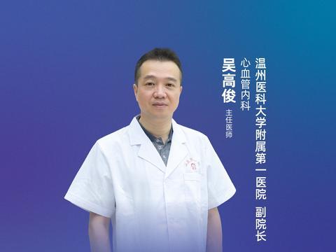 直播|温州医科大学附属第一医院吴高俊:控制血压,远离卒中
