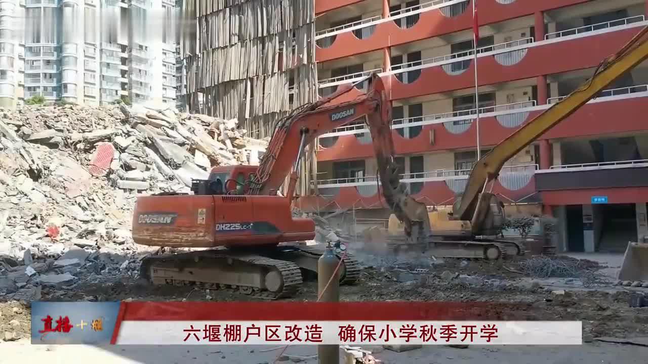 六堰棚户区改造,张湾区实验小学秋季开学受影响吗?