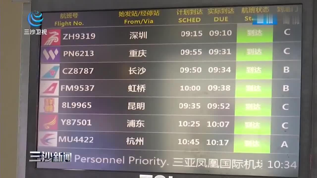 三亚机场客流量稳步增长 民航市场持续向好