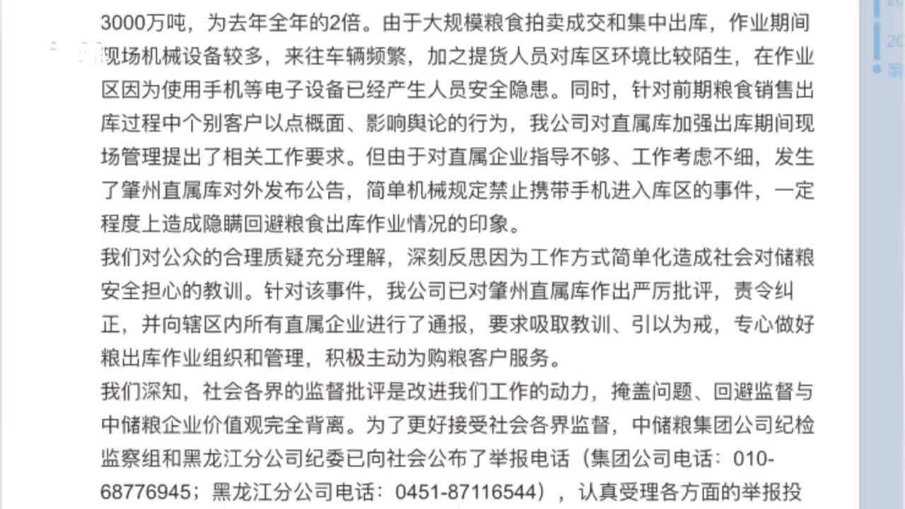 被质疑粮库禁止外来人员带手机进入,中储粮回应:严厉批评
