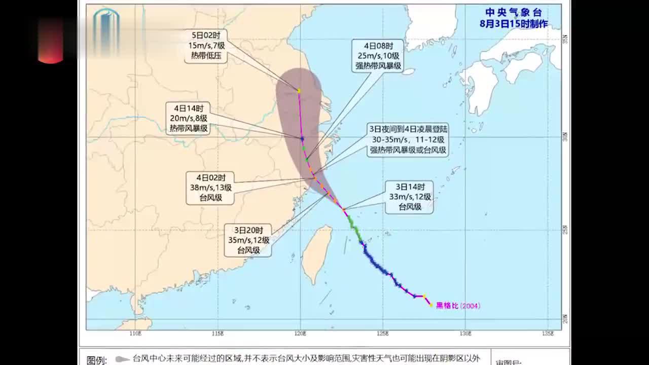"""""""黑格比""""即将登陆 中央气象台答封面新闻:强台风可能性较小"""