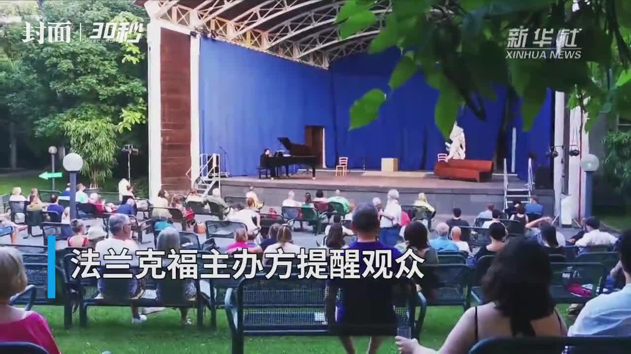 30秒 | 为期30天 德国法兰克福棕榈园开启夏日音乐季