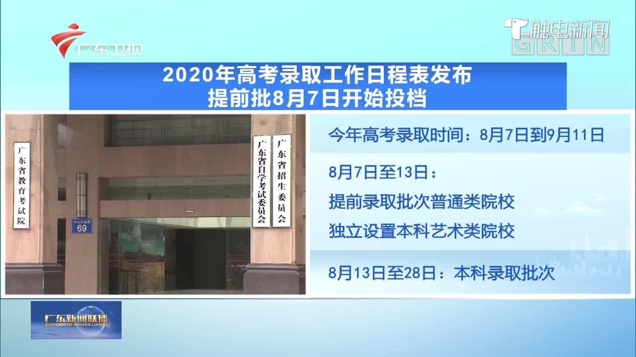 2020年高考录取工作日程表发布 提前批8月7日开始投档